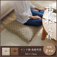 座布団 長座布団  綿100% 日本製 クレタ 約55×110cm 2枚組  おしゃれ かわいい ソファークッション 昼寝 インド綿 市松模様 フロアクッション