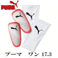 PUMA プーマ ワン 17.3   究極のサッカーシューズ追求がコンセプトの プーマワンシリーズの...