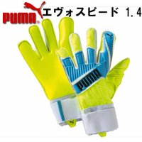PUMA エヴォスピード 1.4   ボールとの接触が多い人差し指と小指に 面積が広いガンカットを採...