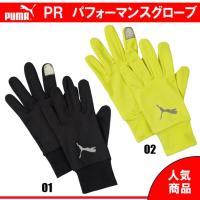 PUMA PR パフォーマンスグローブ  寒さを手から保護するストレッチフリースグローブ。 タッチパ...