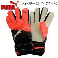 PUMA エヴォパワー2.3 プロテクト RC  フィンガープロテクション搭載  キーパー手袋  ■...