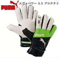 PUMA エヴォパワー  3.3 プロテクト  フィンガープロテクション搭載  キーパー手袋  ■素...
