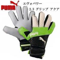 PUMA エヴォパワー 2.3 グリップ アクア  キーパー手袋  ■素材 ラバー合成繊維(ポリエス...