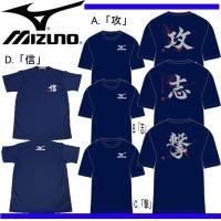 MIZUNO メッセージTシャツ(ジュニア)  熱いメッセージ入りの半袖シャツです! サラッと軽やか...