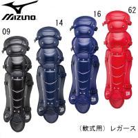 (軟式用)レガース MIZUNO ミズノ 野球 レガース (1DJLR100)