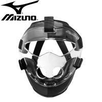 守備用フェイスガード  MIZUNO ミズノ 野球 フェイスガード (1DJQZ10009)
