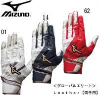 <グローバルエリート> Leather【両手用】  ハイグレードな天然皮革の風合いが、 バッティング...