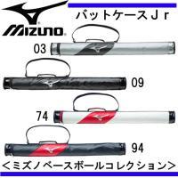 MIZUNO  <ミズノベースボールコレクション>バットケースJr  新デザイン、新形状の限定バット...
