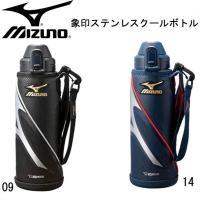 象印ステンレスクールボトル  「フッ素コート2倍」 スポーツドリンクに最適な水筒です。 水分補給が必...