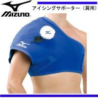 アイシングサポーター(肩用)  ハードな試合や練習で、 痛めた関節をクール・ケア。 肩用アイシングは...