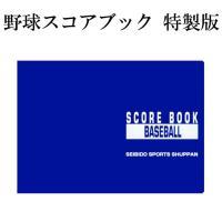 野球スコアブック 特製版  野球用・B5 B5判左開き。 携帯性もありながら収録試合数も 多いので使...