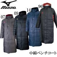 MIZUNO 中綿ベンチコート  中綿が入ったロング丈のベンチコート。 安心感のある長さで部活にスポ...