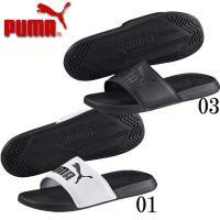 PUMA ポップキャット  ミニマムなデザインにプーマロゴをデザインした シャワーサンダル  ■アッ...