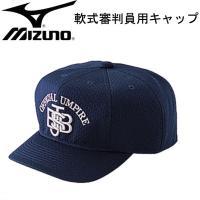 軟式審判員用帽子(八方/球審用)  審判員用キャップです。  ※:メジャーメッシュ:日本プロ野球4チ...