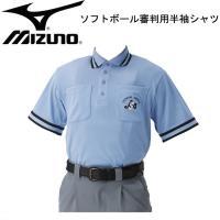 ソフトボール審判員用半袖シャツ ソフトボール審判員用ウエア  ※シャツのみの販売です。 画像のベルト...