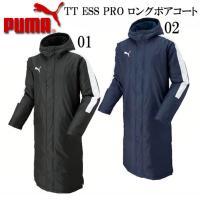 PUMA TT ESS PRO ロングボアコート  プーマフォームストライプをデザイン特徴とした ロ...