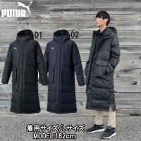 PUMA TT ESS PRO ロングダウンコート  袖口インナーカフス、 両サイドのアウトポケット...