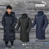 PUMA TT ESS PRO ジュニア ロングダウンコート  袖口インナーカフス 両サイドのアウト...