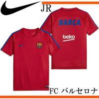 NIKE FC バルセロナ  ジュニア ドライ スクワッド グラフィック  FC バルセロナ  ドラ...