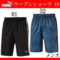 PUMA ウーブンショーツ 10 (メンズ)  UV、吸水速乾の高機能素材により 運動中の衣服内はド...