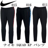 ナイキ SQUAD KP パンツ  ナイキ ドライ スクワッド メンズ サッカーパンツは、 伸縮性と...