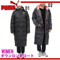 PUMA ダウンロングコート (WOMEN)  トレーニングコレクションより、ダウンロングコートです...