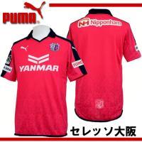 PUMA セレッソ大阪 2015 ホーム レプリカシャツ   2015シーズンよりPUMAサプライと...