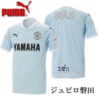 PUMA ジュビロ磐田 2017  ホーム オーセンティックユニフォーム  選手着用モデルと同仕様の...