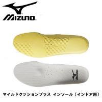 MIZUNO マイルドクッションプラス インソール(インドア用) アーチ部、踵など足の裏に沿う立体成...