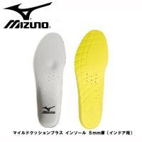 MIZUNO マイルドクッションプラスインソール5mm厚(インドア用) アーチ部、踵など足の裏に沿う...