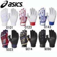 asics <ゴールドステージ> SPEED AXELバッティング用手袋(両手)  指先のグリップ力...