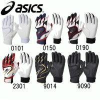 asics バッティング用手袋(両手)  柔らかさ+グリップ力に優れた ひら素材を採用した逆巻きベル...