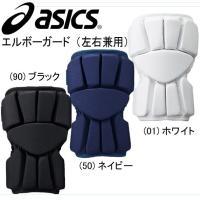 エルボーガード(左右兼用)   高校野球ルール対応品   ■日本製  ■カラー:(01)ホワイト、(...