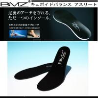 BMZ キュボイドバランス アスリート3.5  運動性・クッション性・通気性に優れ、 あらゆる靴に対...