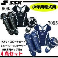 SSK 軟式 JR キャッチャーズセット  4点SET  限定品  キャッチャーズ   ■少年軟式野...