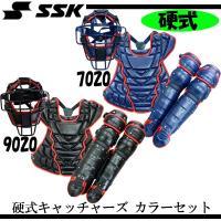 SSK 硬式キャッチャーズ カラーセット  キャッチャーズ セット  ■内容 マスク:クロームモリブ...