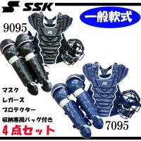 SSK 軟式キャッチャーズセット  4点SET  キャッチャーズ   ■軟式野球用(4点セット)  ...