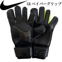 NIKE GK ベイパーグリップ  ボールコントロール性を高めるため、親指、人差し指、 小指と3本の...