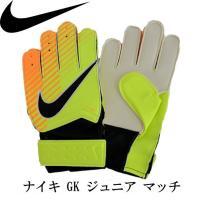 ナイキ GK ジュニア マッチ  キーパー手袋  ■素材 ポリウレタン 38%,ラテックス 31%,...