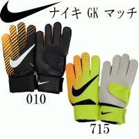 ナイキ GK マッチ  キーパー手袋  ■素材 ラテックス 40%,ポリウレタン 30%,EVA 1...