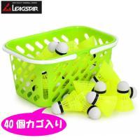 LEAGSTAR 野球用トレーニングシャトル  トレーニングシャトル40個+カゴ付き  ■製品サイズ...