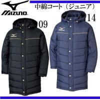 MIZUNO 中綿コート(ジュニア)  寒い冬に欠かせない中綿のロングコート。  ■サイズ:130、...