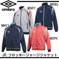 umbro JR.フロッキージャージジャケット  裏面の凹凸組織により、肌面を快適に保ち かつ吸汗速...