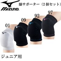 ジュニア用 膝サポーター(2個セット) MIZUNO ミズノジュニア バレーボールサポーター ひざ用18SS(V2MY8011)