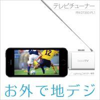 本製品は、PIX-DT350-PL1の通常品(新品)です。  【外形寸法】  約36.5mm(W)×...