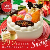 クリスマスケーキ(5号)Snow~プリンをとじこめた真っ白なクリスマスケーキ~(5号 4人 子ども ケーキ サンタ 飾り 予約 2019 京都 冷凍)