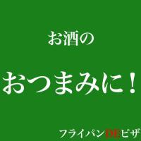 ※関西〜関東以外は送料に追加料金100〜200円が発生致します。こんな時に薄焼きピザは便利!・急な来...