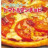 <トマト&アンチョビピザ> トマトの酸味にアンチョビの塩辛さ… もう、これはビールを飲むしかないでし...