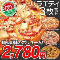 ■スペシャルミックス CITIES人気NO.1のスペシャルミックス!! 11種の具材がたっぷり入って...