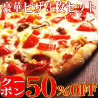 PIZZA PIZA ピッツァ 冷凍ピザ 冷凍 生地 通販 手作り  宅配ピザ 美味しい チーズ 簡...